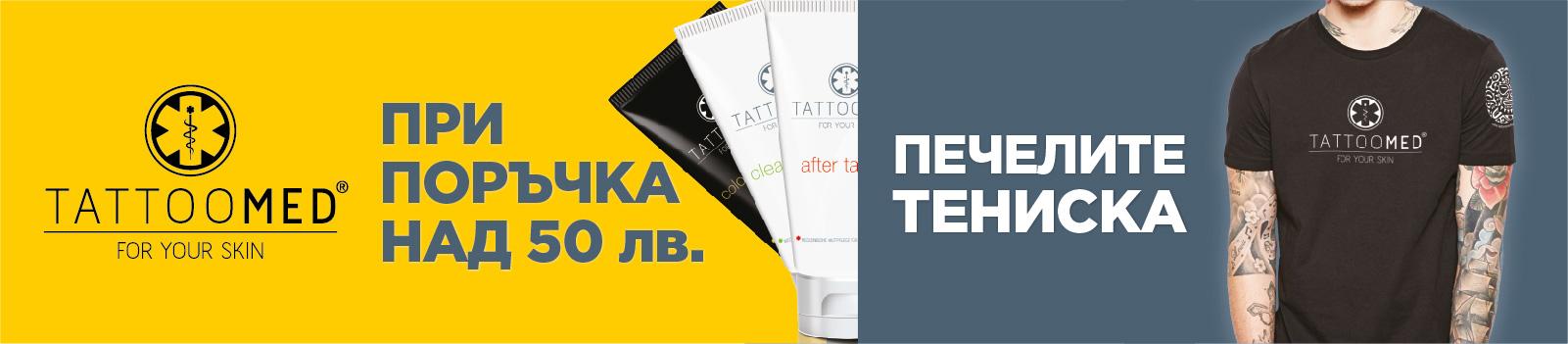 Tatuirovki-gift-slider