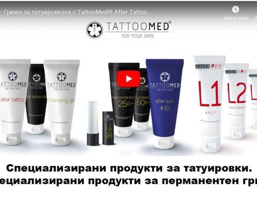 Защита на татуировката с TATTOOMED® After Tattoo – Видео